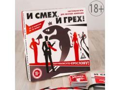 Игра настольная для компании «И смех, и грех», , 12.00 руб., 2472061, , Игры