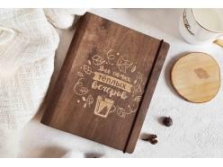"""Ежедневник в деревянной обложке """"Для самых теплых вечеров"""""""
