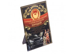 Подарочный набор «Бородач»