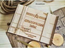 """Подарочный набор """"Стратегический запас """" в деревянной коробке (расширенная версия)"""