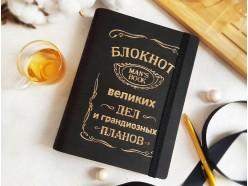 """Подарочный блокнот """"Грандиозные планы"""""""