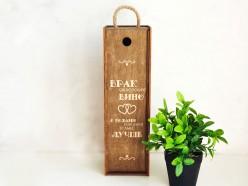 """Деревянный ящик для вина """"Хорошее вино"""", , 25.00 руб., pn317, , Подарки на свадьбу"""