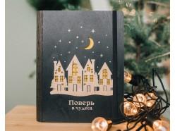 """Ежедневник в деревянной обложке """"Поверь в чудеса"""", , 42.00 руб., w9, , Ежедневники в деревянной обложке"""
