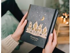 """Ежедневник в деревянной обложке """"Поверь в чудеса"""""""