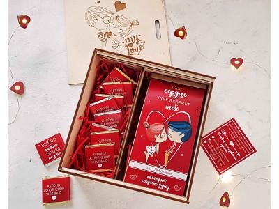 Подарочный набор «Купоны любви»