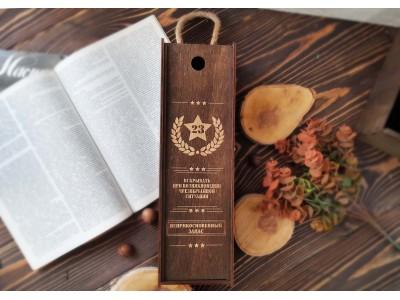 Подарочный ящик для  алкоголя «Запас»
