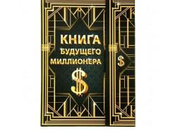"""Подарочный набор """"Будущий миллионер"""""""