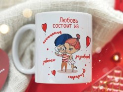"Подарочный набор ""Love is..."""